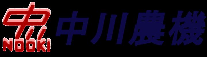 中川農機(株)
